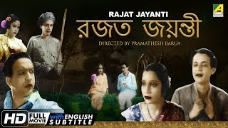 Rajat Jayanti | রজত জয়ন্তী | Bengali Movie | English Subtitle |  Pramathesh Barua, Pahari Sanyal