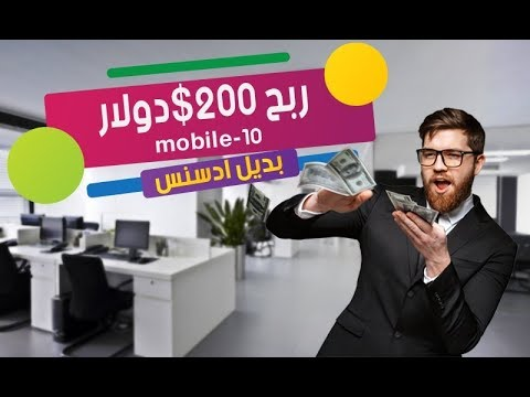 كيف ربحت 249$ دولار من Mobile 10 بديل ادسنس يدفع لي Cpm وcpa