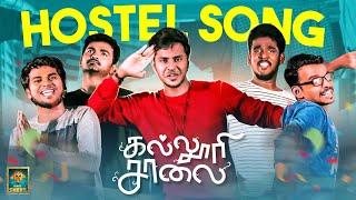 Hostel Song | Kalluri Saalai | Webseries | Blacksheep Originals | Bs Value | Blacksheep
