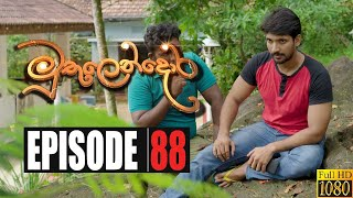 Muthulendora | Episode 88 19th August 2020 Thumbnail