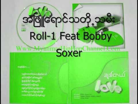 အၿဖဴေရာင္သတို႕သမီး(Roll-1 Feat Bobby Soxer)