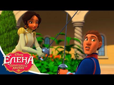 Елена - Принцесса Авалора 👑 2 сезон 24 серия  - Мультфильм Disney о принцессах и феях