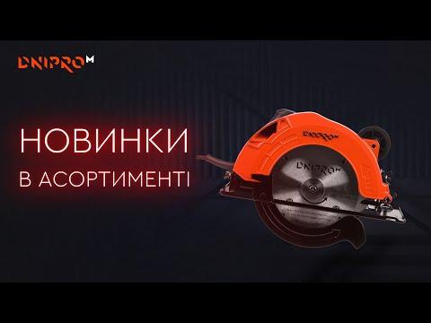 Анонс новинок електроінструменту | Поповнення асортименту Dnipro-M | Якісний інструмент - доступний!