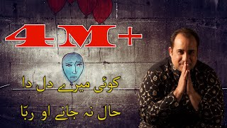 Koi Mere Dil Da Haal Na Jaane | Rahat Fateh Ali Khan | Launch of Drama Serial | \