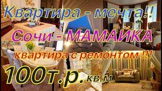 Квартира - МЕЧТА в Сочи(мамайка). Шикарный ремонт!!! 100т.р., 600м. море.
