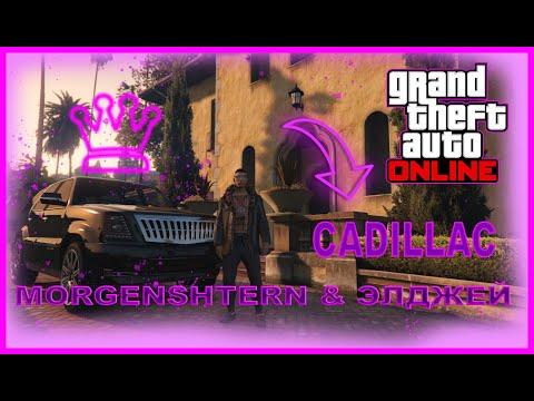 MORGENSHTERN \u0026 Элджей - Cadillac (OFFICIAL VIDEO 2020) | GTA 5