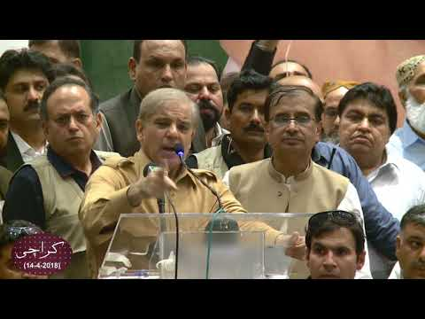 PML N President's full speech at Workers Convention Karachi