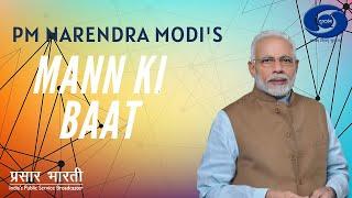 PM Narendra Modi's Mann Ki Baat, 31 December 2017