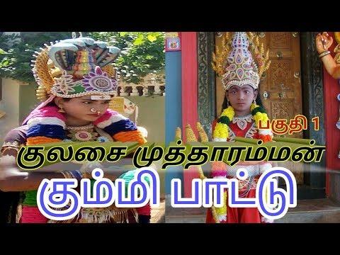 Mutharamman Kummi Pattu Part 1   Kulasai Mutharamman Songs   முத்தாரம்மன் கு