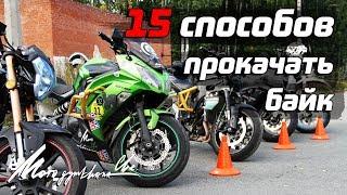 15 способов прокачать мотоцикл - Мото Джимхана