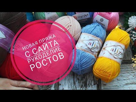 Новая пряжа с сайта Рукоделие Ростов /глазки/иголочки/