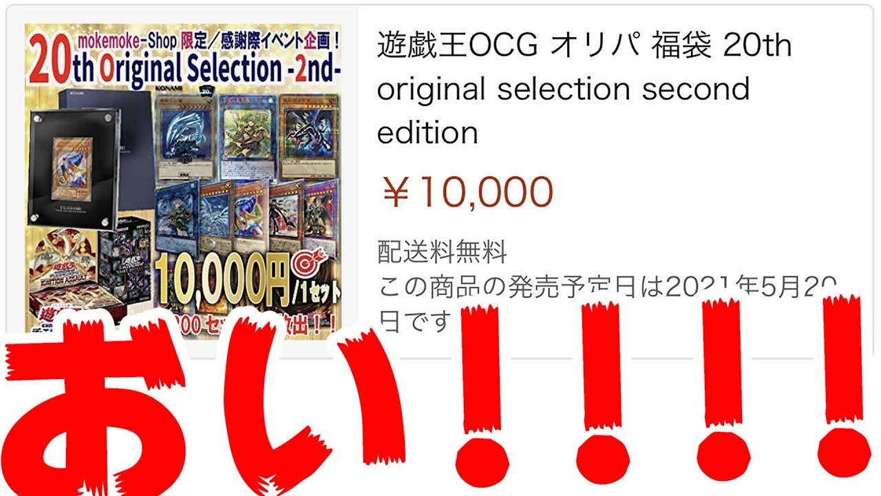 【遊戯王】Amazonで買った福袋かオリパか分からんクソ怪しい1万円の商品がヤバイwwwwwwww