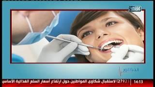 القاهرة والناس | التعامل السليم مع مشاكل الأسنان وتجميلها مع دكتور كريم إبراهيم فى الدكتور