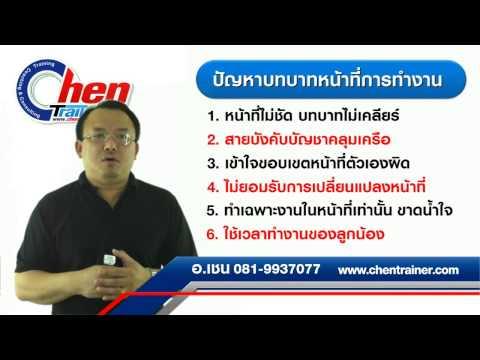Chen Trainer : หัวหน้างานมืออาชีพ 005 / บทบาทหน้าที่หัวหน้างาน