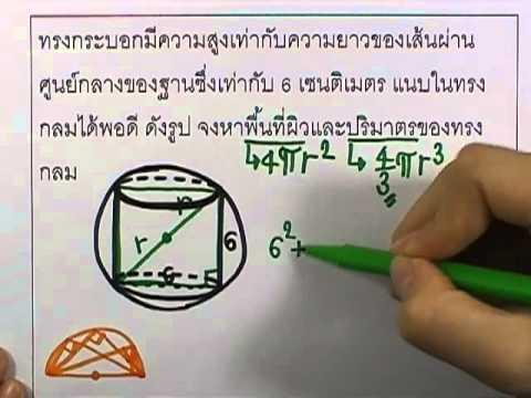 เลขกระทรวง เพิ่มเติม ม.3 เล่ม1 : แบบฝึกหัด5.1ค ข้อ02