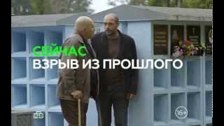 Взрыв из прошлого (1 серия) (2014) SATRip
