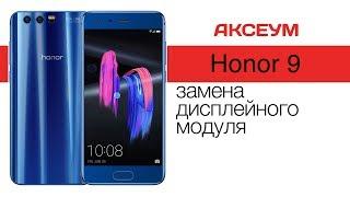Замена экрана на Honor 9 - цвет настроения синий \ Replacement LCD Honor 9