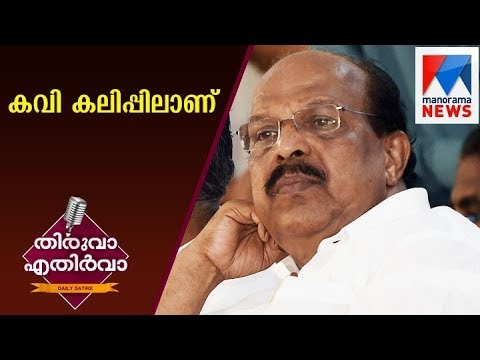 Minister Sudhakaran in heavy rage  | Thiruva Ethirva | Manorama News