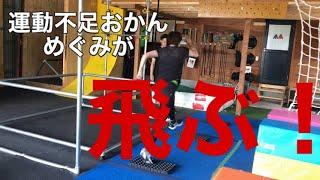【激ヤセ筋トレ】モニター開始2週間で新コースにチャレンジ‼︎【パルクールフィットネス】で若返り‼︎