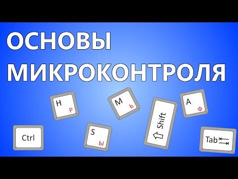 видео: dota 2 | Основы микроконтроля [Гайд]