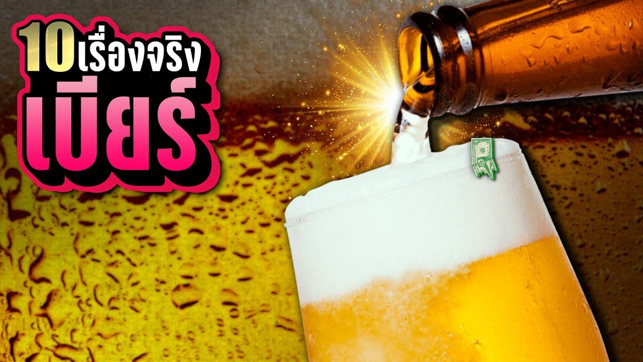 10 เรื่องจริงของ เบียร์ (Beer) ที่คุณอาจไม่เคยรู้ ~ LUPAS