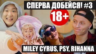 СПЕРВА ДОБЕЙСЯ! #3 Miley Cyrus, PSY, Rihanna (СИСЬКИ 18+)