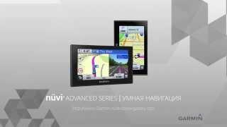 видео Автомобильные навигаторы Гармин