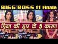 Bigg Boss 11: 5 reasons why Hina Khan lost Bigg Boss 11 to Shilpa Shinde | FilmiBeat