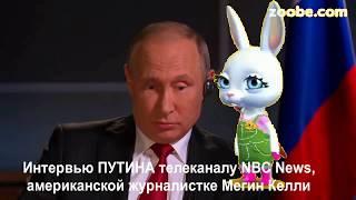 Зайка ZOOBE  'Интервью ПУТИНА Мегин Келли'