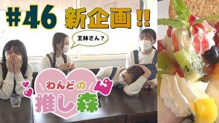 協力:ICE CREAM CAFE 羅針盤 WEB番組『RINGOMUSUMEの産地直送 日本最高!!』は毎週日曜日18:00よりYoutubeにてオンエア!! ▶︎番組公式HP ...