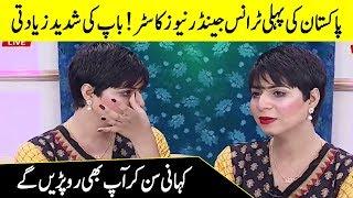 Pakistan's First Transgender News Caster Marvia Malik Queen Talking About Her Bad Days | Desi TV
