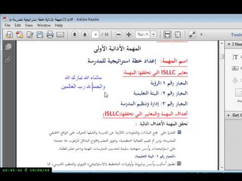 طريقة الكتابة والتعديل على ملف pdf