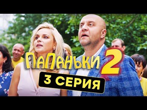 Папаньки - 2 СЕЗОН - 3 серия | Все серии подряд - ЛУЧШАЯ КОМЕДИЯ 2020 😂