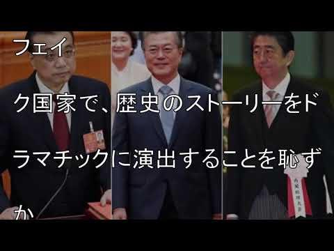 「どうしてもやるなら日韓首脳会談は120秒程度が望ましい」と専門家が指摘 はっきり言って無意味だ