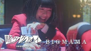 BIGMAMA「mummy mummy」NEW SINGLEティザー映像