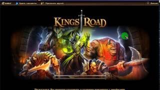 ПРОДАМ KINGS ROAD 101 ХР ОБЗОР 2017 04 19 23;27;17