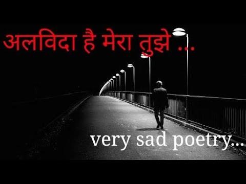 अलविदा है मेरा तुझे अब न आऊँगा. Very Sad Urdu Gazal Shayri/very Sad Hindi Shayri