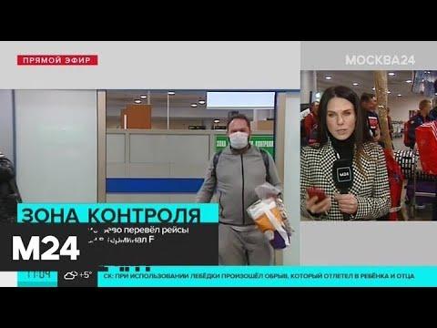 Шереметьево перевел рейсы из еще трех стран в терминал F - Москва 24