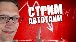 РОЗЫГРЫШ 50$ НА АВТОТАЙМ