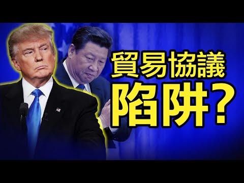中美突然取消会谈,白邦瑞详解中美实力对比;川普为贸易协议留门,是福是祸?
