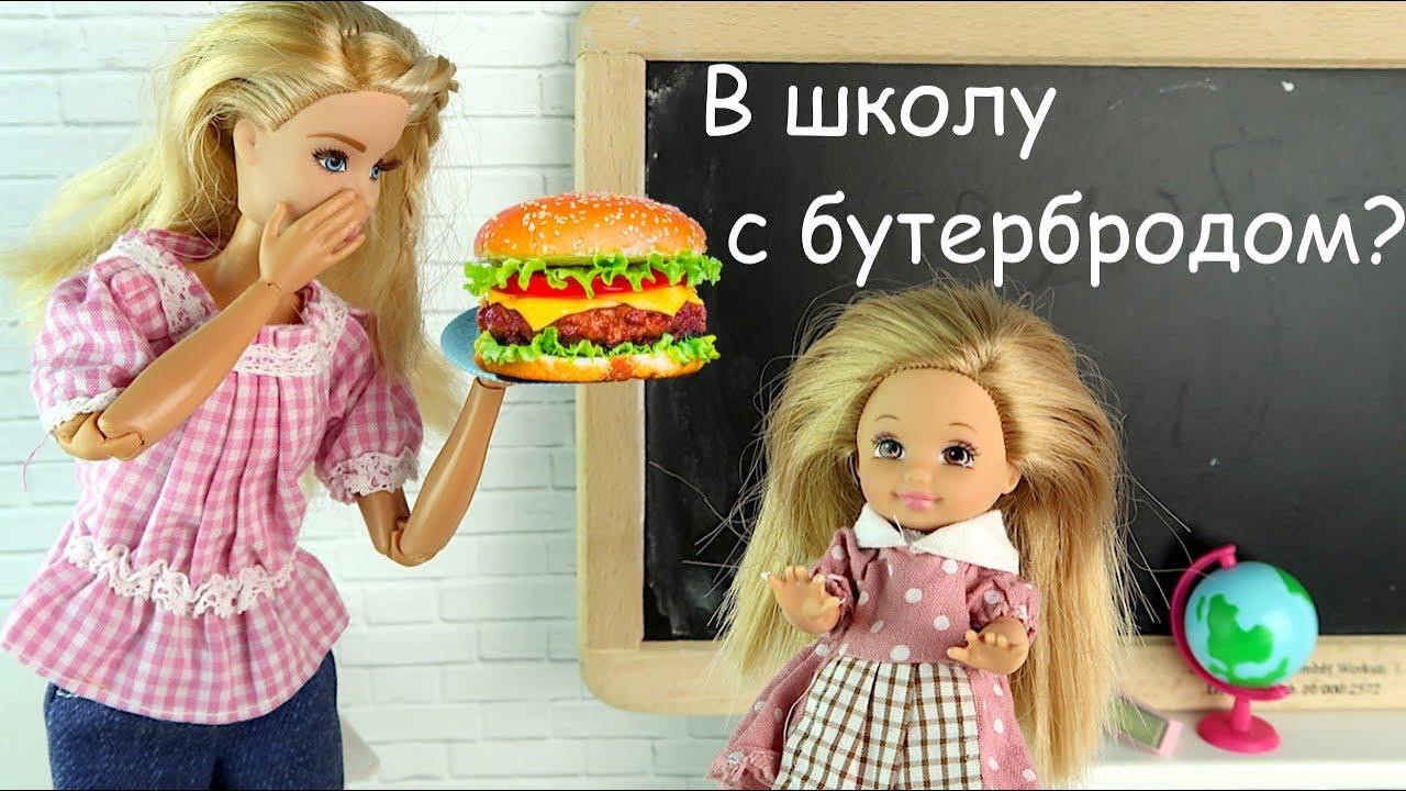ЗАБЫТЫЙ СЭНДВИЧ Мультик Барби Школа Куклы Игрушки Для девочек
