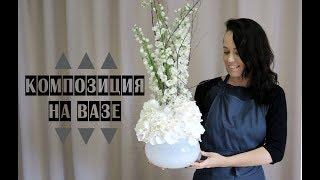 КОМПОЗИЦИЯ на ВАЗЕ // Школа флористики