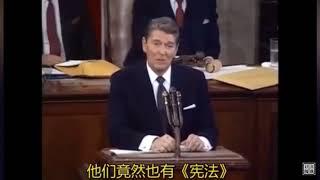 里根总统一语中的解释某些国家宪法和美国宪法以及公民和政府关系的根本关系理念的不同在哪里 thumbnail