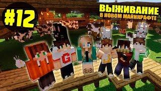 ВЫЖИВАНИЕ В НОВОМ МАЙНКРАФТ 12  УСТРОИЛИ РАЙ ДЛЯ ЖИВОТНЫХ  ВАНИЛЬНОЕ ВЫЖИВАНИЕ В Minecraft