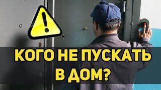 Download Кого не пускать в свой дом? Священник Максим Каскун Mp3 and Videos