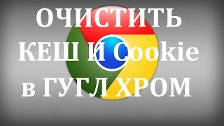 как Очистить Куки в Google Chrome  Как Удалить Файлы Cookie в Google Chrome