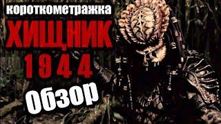 ХИЩНИК 1944 - Обзор короткометражки