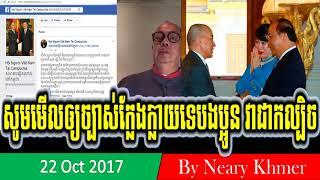 សូមមើលឲ្យច្បាស់ក្លែងក្លាយទេបងប្អូន វាជាកល្បិច,Cambodia News,By Neary khmer