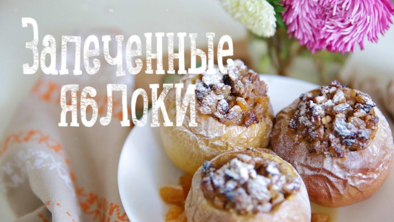 Запеченные яблоки [Рецепты Bon Appetit]