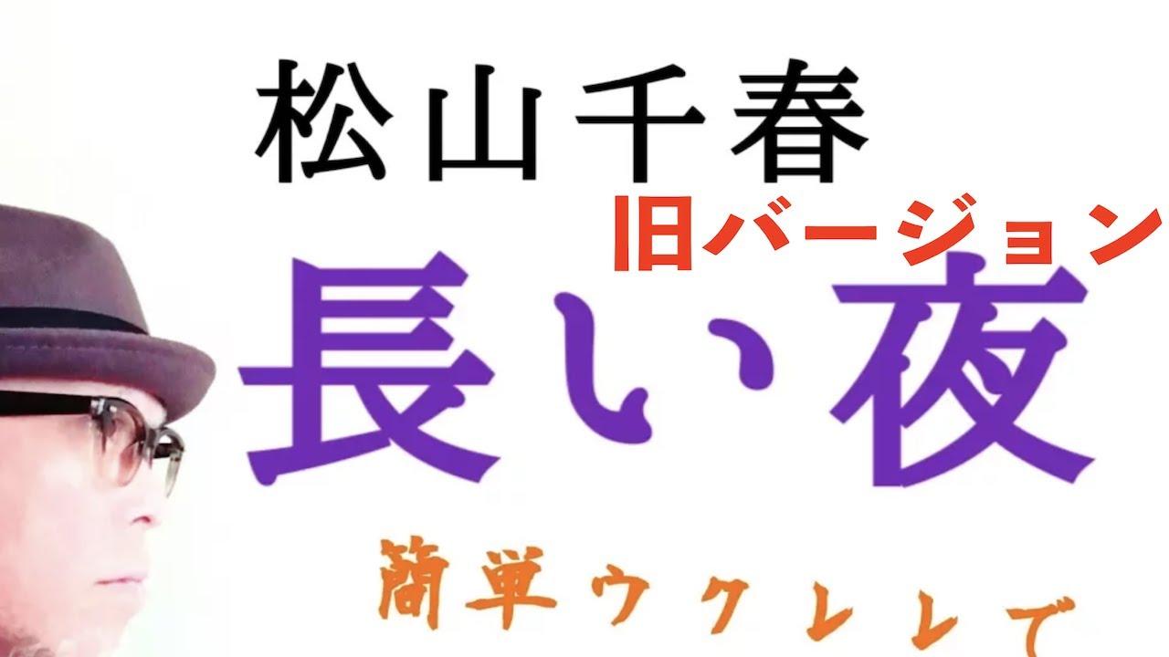 長い夜・松山千春【ウクレレ 超かんたん版 コード&レッスン付】GAZZLELE